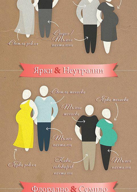 Фотосесия за бременни – Какво да облечем
