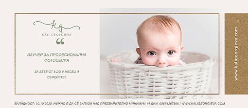 Подаръчен ваучер за бебешка фотосесия