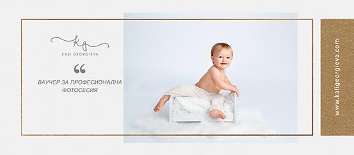 Ваучер за детска фотосесия